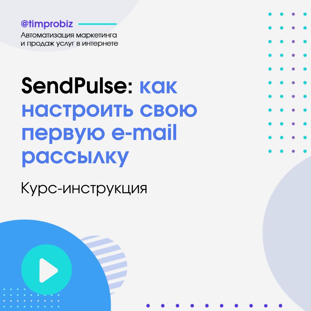 SendPulse: как настроить свою первую e-mail рассылку